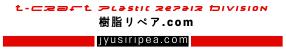 プラスチックリペア事業部  樹脂リペア.com バンパー亀裂・ヘッドランプ割れ修理